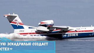 В России будет создана специальная эскадрилья президент России дал...