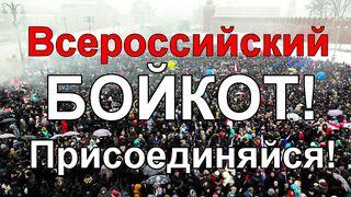 Всероссийский бойкот! Инструкция. Протест системе и олигархам.