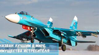 Российский Су 27 назван лучшим в мире Особенности и преимущества истребителя