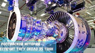Самый большой в российской истории авиадвигатель обеспечит тягу около 35 тонн