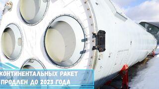 Срок службы межконтинентальных ракет УР 100Н «Стилет» продлен до 2023 года