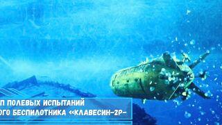 Стартовал третий этап испытаний подводного беспилотника «Клавесин 2Р ПМ»