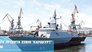 Как минимум три МРК проекта 22800 Каракурт получит ВМФ России