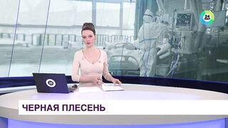 Новая зараза из Индии уже в России. Черная плесень
