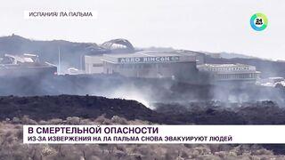 Лава уничтожает жилые здания, массовая эвакуация. Вулкан в Испании извергается у