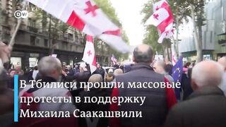 Массовые протесты в Грузии из-за ареста Саакашивили