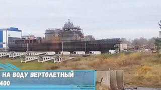 В Нижегородской области спустили на воду вертолетный корабль проекта 14400