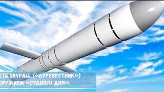 Новая российская ракета Skyfall «Буревестник» является настоящим...