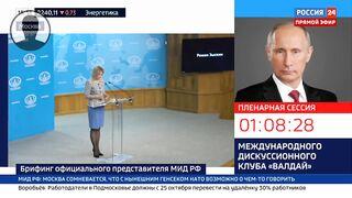 Срочно! МИД России РАЗНОСИТ заявления Запада по Навальному!