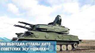 Дефицит средств ПВО вынудил страны НАТО стряхнуть пыль с советских ЗСУ-23-4 «Шилка»