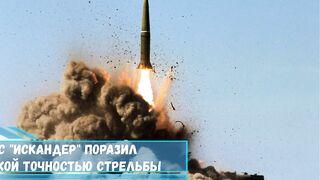 Ракетный комплекс Искандер поразил иностранцев высокой точностью стрельбы