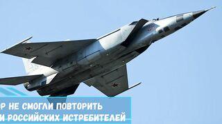 ВВС США до сих пор не смогли повторить рекорд советских и российских истребителей