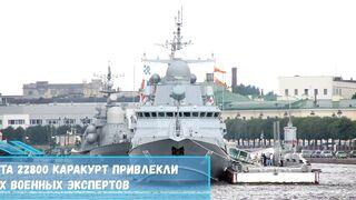 Российские МРК проекта 22800 «Каракурт» привлекли внимание...