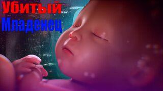 Убитый младенец приходит в вирусологическую лабораторию